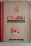 Столична голяма община. Отчетъ за годината 1940