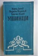 Ушинци. Исторически очерк за родното село Ушинци, Разградска област