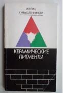 Керамические пигменты. И. В. Пищ, Г. Н. Масленникова