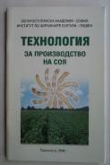 Технология за производство на соя
