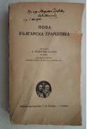 Нова българска граматика. А. Теодоровъ-Баланъ