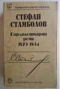 Стефан Стамболов. Парламентарни речи 1879-1894