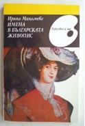 Имена в българската живопис