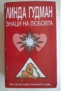 Знаци на любовта. Нов поглед към човешкото сърце