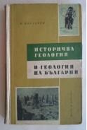 Исторична геология и геология на България