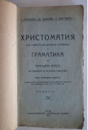 Христоматия (съ стилистични бележки и разбори) и граматика за четвърти класъ на пълните и непълни гимназии