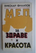 Мед за здраве и красота. Николай Филипов
