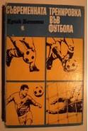 Съвременната тренировка във футбола