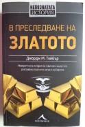 В преследване на златото. Невероятната история за това как нацистите разграбиха златните запаси на Европа