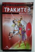 Траките VІІ в. пр. н. е. -  ІІ в. сл. н. е. Древните воини по българските земи