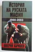 История на руската мафия 1988-2003