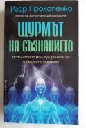 Щурмът на съзнанието. Истината за манипулирането на човешкото съзнание