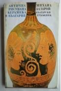 Антична рисувана керамика в България