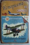 Историята на самолета плюс 50 лесни за сглобяване модела