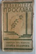 Генералъ от пехотата Георги Тодоровъ. Библиотека Прослава