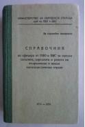 Справочник на офицера от ПВО и ВВС за военни самолети, вертолети и ракети на въоръжение в някои капиталистически страни