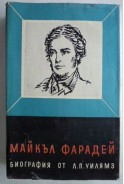 Майкъл Фарадей. Биография от Л. П. Уилямз