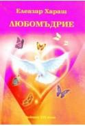 Любомъдрие - окултни лекции том ХIX
