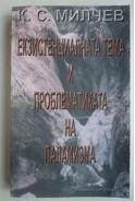 Екзистенциалната тема и проблематиката на паламизма