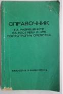 Справочник на разрешените за употреба в НРБ психотропни средства