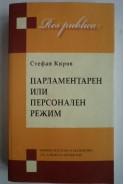 Парламентарен или персонален режим (студии по конституционно право)
