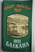 Под Балкана. Бележки за посещение в Пловдивската област през 1876 г.