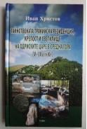 Тайнствената тракийска резиденция, крепост и светилище на одриските царе в Средна гора (V - ІV в. пр. Хр.)