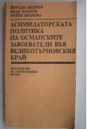 Асимилаторската политика на османските завоеватели във Великотърновския край