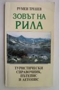 Зовът на Рила. Туристически справочник, пътепис и летопис