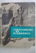 Завладяване на планините. Исторически очерк