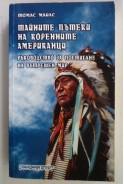 Тайните пътеки на коренните индианци. Ръковоство за постигане на вътрешен мир