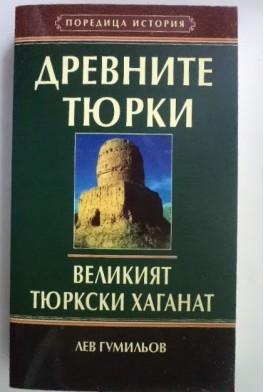 Древните тюрки. Великият тюркски хаганат