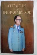 Спомени за генерал Молхов