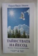 Тайнствата на Йесод. Чистотата - основа на духовния живот. Омраам Микаел Айванов