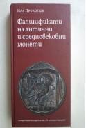 Фалшификати на антични и средновековни монети