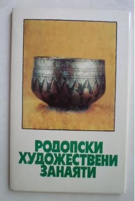 Родопски художествени занаяти. Папка с 10 картички