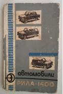 Автомобили Рила 1400. Инструкция по експлоатация и техническо обслужване