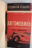 Автомобилъ. Теория и практика на моторната кола. Част втора - автомобилна конструкция. Славчо Чеков