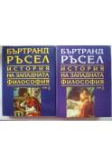 История на западната философия. Том 2 и 3