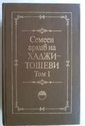Семеен архив на Хаджитошеви. Том 1 (1751-1827)