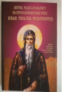 Житие, чудеса и акатист на преподобния наш отец Иван Рилски, чудотворец