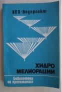 Хидромелиорации. Библиотека на проектанта