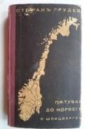 Едно пътуване до Норвегия и Шпицбергенъ