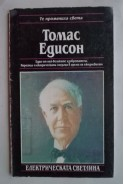 Томас Едисон. Те промениха света