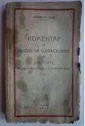 Коментар на закона за конфискуване на имотите придобити чрез спекула и по незаконен начин. Никола Кънев