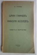 Цани Гинчевъ. Никола Козлевъ. Животъ и творчество. Д. С. Миневъ