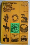 Физиологична екология на селскостопанските растения