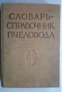 Словарь - справочник пчеловода