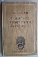 Проблеми на българското архитектурно наследство. Сборник
