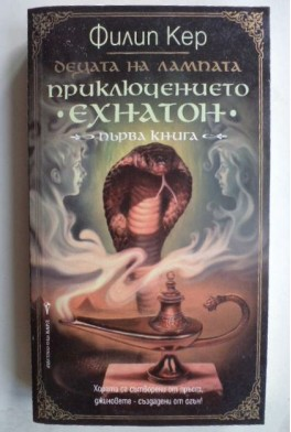Децата на лампата. Приключението Ехнатон. Първа книга